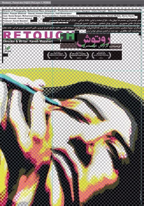 Retouch Short Film Poster